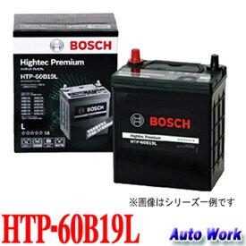BOSCH ボッシュ Hightec Premium ハイテック プレミアム HTP-60B19L 充電制御車対応 38B19L 40B19L 55B19L等 互換適合