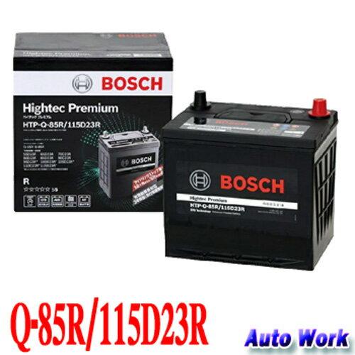 最新最高峰バッテリー BOSCH ボッシュ HTP-Q-85R/115D23R ハイテック プレミアム Hightec Premium HTP-Q-85R/115D23R 充電制御車 アイドリングストップ車対応 Q-85R Q85R 55D23R 75D23R 100D23R 等 適合