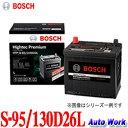 最新最高峰バッテリー BOSCH ボッシュ S-95/130D26L ハイテック プレミアム Hightec Premium HTP-S-95/130D26L 充電制…