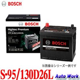 最新最高峰バッテリー BOSCH ボッシュ S-95/130D26L ハイテック プレミアム Hightec Premium HTP-S-95/130D26L 充電制御車 アイドリングストップ車対応 S-95 S95 75D26L 80D26L 85D26L 等 適合