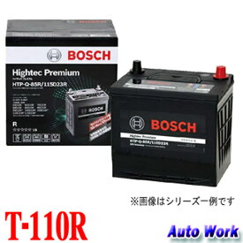 最新最高峰バッテリー BOSCH ボッシュ T-110R/145D31R ハイテック プレミアム Hightec Premium HTP-T-110R/145D31R 充電制御車 アイドリングストップ車対応 T-110R T110R D31R 95D31R 105D31R 115D31R 等 適合