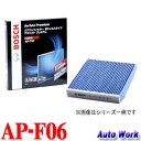 高性能エアコンフィルター スバル車用 AP-F06 ボッシュ アエリストプレミアム 抗ウィルスタイプ アレル物質抑制 抗菌 消臭/脱臭 花粉 PM2.5対策