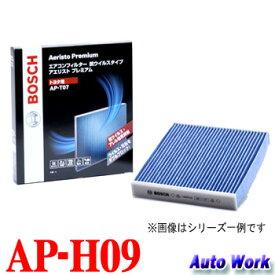 BOSCH ボッシュ アエリストプレミアム AP-H09 高性能エアコンフィルター ホンダ車用
