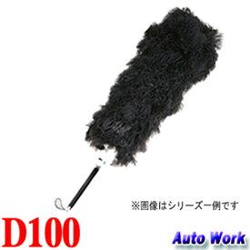 毛ばたき 高級羽毛オーストリッチ 日本製 全長100cm No.10000 (20100) D100 自動車用 大型車/中型車