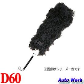毛ばたき 高級羽毛オーストリッチ 日本製 全長95cm No.6000 (20060) D60 自動車用 大型車/中型車