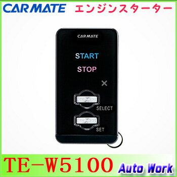 CARMATE カーメイト TE-W5100 リモコンエンジンスターター