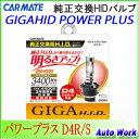 カーメイト GIGA 純正交換HIDバルブ パワープラス D4R/S 4400ケルビン 3400lm GH944