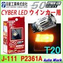 サイバー LED FIFTY T20 ピンチ部違い 1個 LEDウインカー球 アンバー 日星工業 P2361A J-111 車検対応