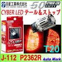 サイバーLED FIFTY T20 ダブル レッド 1個 LED テールランプ&ストップランプ 日星工業 P2362R J-112 車検対応