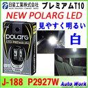 日星工業 LED 5000K T10 ウェッジ球 2個 NEW POLARG LED PREMIUM 110ルーメン ホワイト P2927W J-188 ポジション ナン…