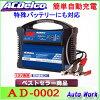 ACデルコAD-0002全自動バッテリー充電器