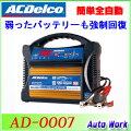 ACデルコAD-0007全自動バッテリー充電器