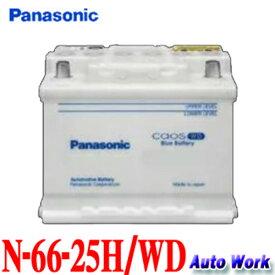 パナソニック カオス caos N-66-25H/WD 輸入車用 バッテリー