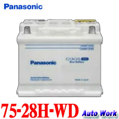 パナソニック カオス (caosWD) 75-28H-WD 輸入欧州車用 バッテリー
