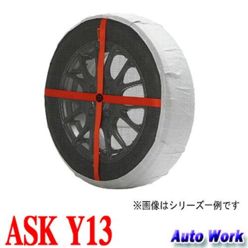 オートソック Y13 軽自動車専用 145/80R13,155/65R14,165/55R14,165/55R15,タイヤチェーン 非金属 布製 AutoSock