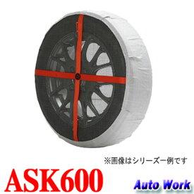 オートソック ハイパフォーマンス 600 175/70R13,175/70R13,195/60R15,215/40R17 等 タイヤチェーン 非金属 布製 AutoSock
