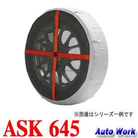 オートソック ハイパフォーマンス 645 195/65R15,205/60R15,215/45R17,235/40R18 等 タイヤチェーン 非金属 布製 AutoSock
