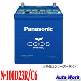 カオス CAOS 100D23R パナソニック ブルーバッテリー N-100D23R/C6(旧モデル) 55D23R 65D23R 75D23R 等 互換 適合