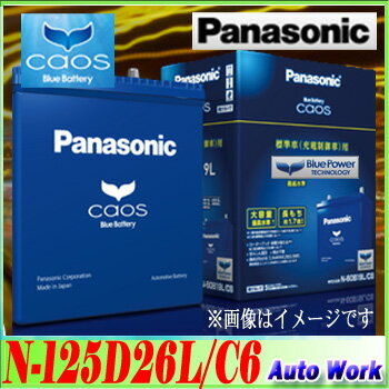 カオス CAOS 125D26L パナソニック ブルーバッテリー N-125D26L/C6 75D26L 80D26L 85D26L 等 互換 適合