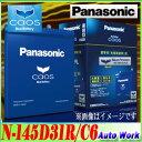 カオス CAOS 145D31R パナソニック ブルーバッテリー N-145D31R/C6 D31R 95D31R 105D31R 115D31R 等 互換 適...