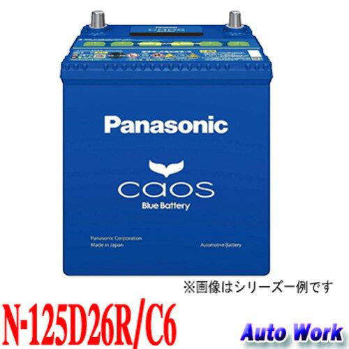 カオス CAOS 125D26R パナソニック ブルーバッテリー N-125D26R/C6 75D26R 80D26R 85D26R 等 互換 適合
