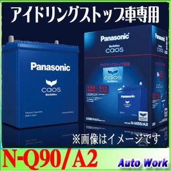カオス caosISS N-Q90/A2 アイドリングストップ車用 パナソニック N-Q90/A2