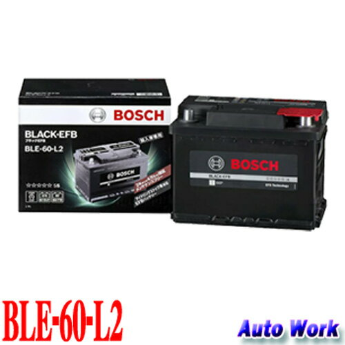 BOSCH ボッシュ BLACK-EFB BLE-60-L2 60Ah 欧州車用 BLE アイドリングストップ車専用バッテリー