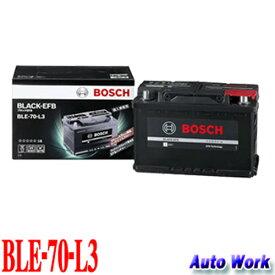 BOSCH ボッシュ BLACK-EFB BLE-70-L3 70Ah 欧州車用 BLE アイドリングストップ車専用バッテリー