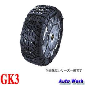 非金属タイヤチェーン 京華産業 スノーゴリラ サイバーネット GK3
