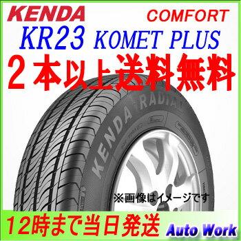 ★2本以上は送料無料 新品タイヤ 185/65R15 88H KENDA ケンダ KR23 KOMET PLUS タイヤ1本
