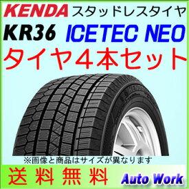 ★新品スタッドレスタイヤ 4本セット KENDA KR36 165/70R14 ケンダ ICETEC NEO 送料無料