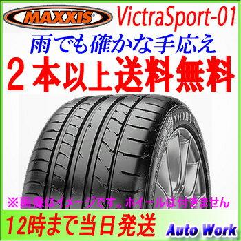 ★2本以上送料無料 新品タイヤ 215/40R18 マキシス VS-01 MAXXIS Victra Sport 1本 代引不可