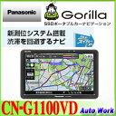 パナソニック CN-G1100VD 7V型 16GB SSDポータブルカーナビゲーション デカゴリラ