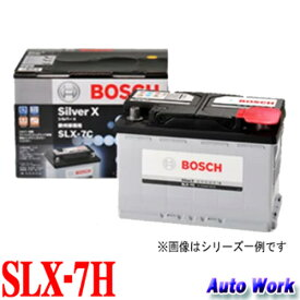 BOSCH ボッシュ SLX-7H シルバー合金バッテリー シルバーX 輸入車用バッテリー 75Ah 730A