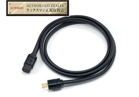 JPA-15000[1.8m] LUXMAN[ラックスマン] IEC電源ケーブル
