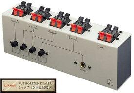 AS-5III LUXMAN(ラックスマン) スピーカーセレクター
