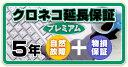 クロネコ延長保証5年間 プレミアム(物損保証有り) 対象商品¥30001〜¥50000(税込)