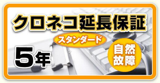 クロネコ延長保証5年間 スタンダード(物損保証なし) 対象商品¥30001〜¥50000(税込)