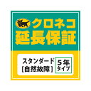 スタンダード延長保証5年間 本体購入価格¥600,001〜¥700,000(税込)
