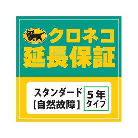 クロネコ延長保証5年間 スタンダード(物損保証なし) 対象商品¥150001〜¥200000(税込)
