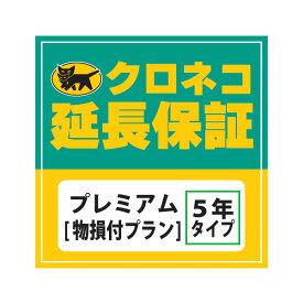 クロネコ延長保証5年間 プレミアム(物損保証有り) 対象商品¥10500〜¥20000(税込)