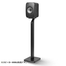 S1 FLOOR STAND [B:ブラック] KEF [ケーイーエフ] ペア スピーカー・スタンド LSX用スピーカースタンド