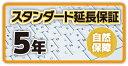 クロネコ延長保証5年間 スタンダード(物損保証なし) 対象商品¥10,500〜¥20,000(税込)