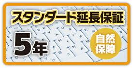 クロネコ延長保証5年間 スタンダード(物損保証なし) 対象商品¥90,001〜¥100,000(税込)