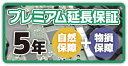 クロネコ延長保証5年間 プレミアム(物損保証有り) 対象商品¥400,001〜¥425,000(税込)