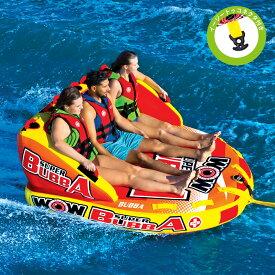 【ポイント最大38倍!7/20と7/25限定】バナナボート トーイングチューブ マリンスポーツ WOW (ワオ) スーパーブッバ 3人乗り