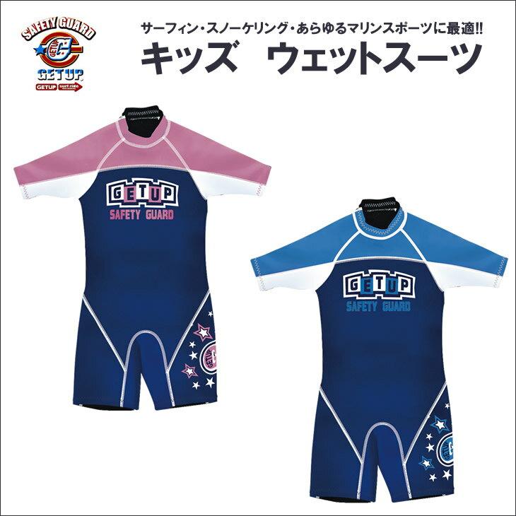 GET UPゲットアップ キッズウェットスーツ【半袖スプリング】GCW-34100