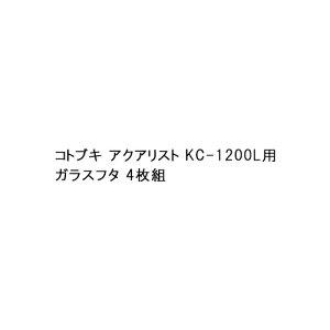 コトブキ アクアリスト KC-1200L用 ガラスフタ 4枚組