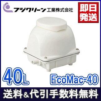 【国産】 新品 フジクリーン [MAC-40Rの後継機種] 国産 フジクリーン EcoMac-40 エアーポンプ 静音 省エネ型 電動 浄化槽ブロワー 浄化槽エアーポンプ 浄化槽ブロアー 浄化槽ポンプ 浄化槽エアポンプ 電動ポンプ 住まい インテリア 工具DIY用