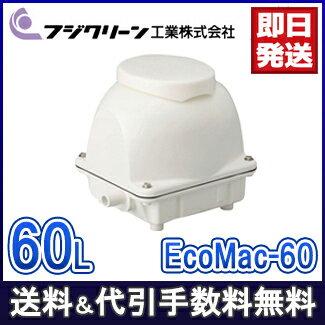 【国産】 新品 フジクリーン [MAC-60Rの後継機種] EcoMac60 エアーポンプ 静音 省エネ型 電動 浄化槽ブロワー 浄化槽エアーポンプ 浄化槽ブロアー 浄化槽ポンプ 浄化槽エアポンプ 電動ポンプ 住まい インテリア 工具DIY用品 電動工具 _lg